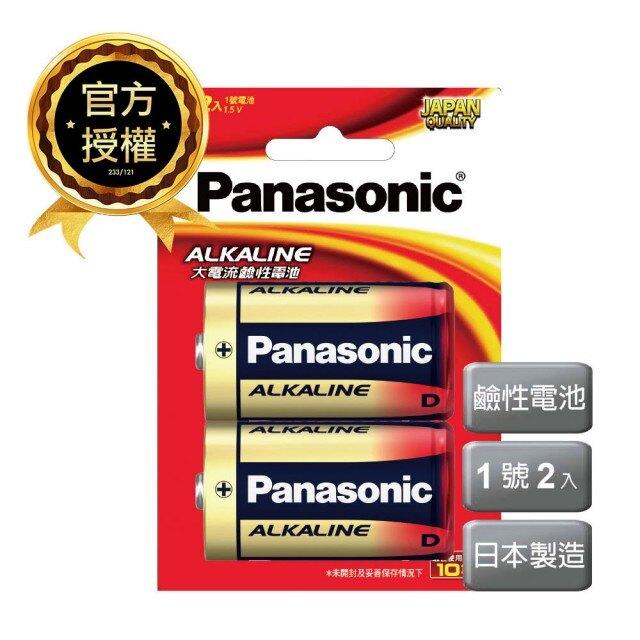 Panasonic 國際牌 高效能 1號 鹼性電池 (2入)