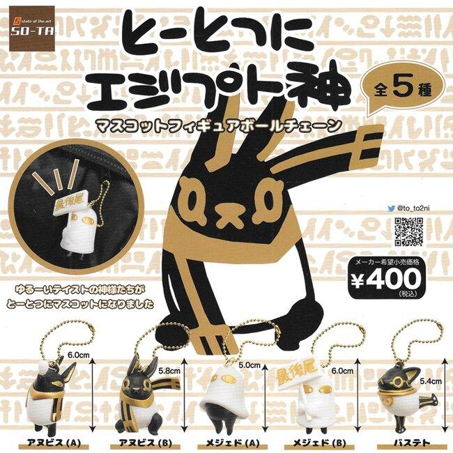 全套5款【日本正版】TO-TOTSUNI 埃及神 公仔吊飾 扭蛋 轉蛋 梅吉爾大人 - 781911