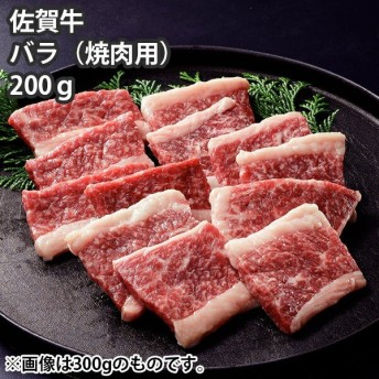 佐賀牛 バラ(焼肉用)200g【送料無料】