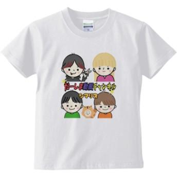 だーしまファミリー デザイン by yuuren 926(キッズTシャツ)(カラー : ホワイト, サイズ : 120)