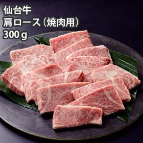 仙台牛 肩ロース(焼肉用)300g