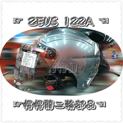 【帽帽龍】ZEUS ZS-122A 蜂巢式透氣雪帽 【新鐵灰色 】輕量型設計 蜂窩氣墊式內襯