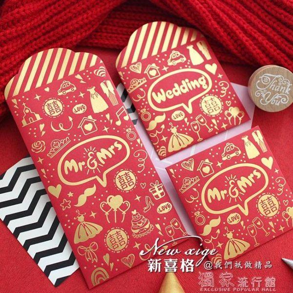 結婚紅包訂製新款創意個性卡通浪漫小紅包回禮塞門禮金婚禮利