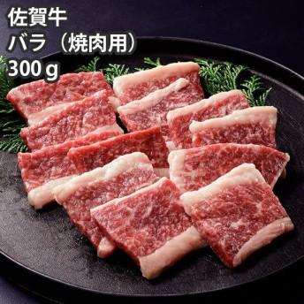 佐賀牛 バラ(焼肉用)300g【送料無料】