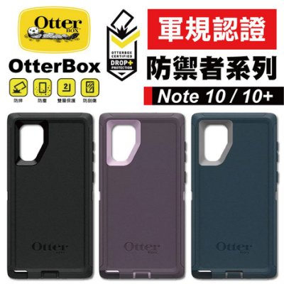 OtterBox 台灣公司貨 Galaxy Note10 / 10+ Defender 防禦者系列 軍規認證 保護殼