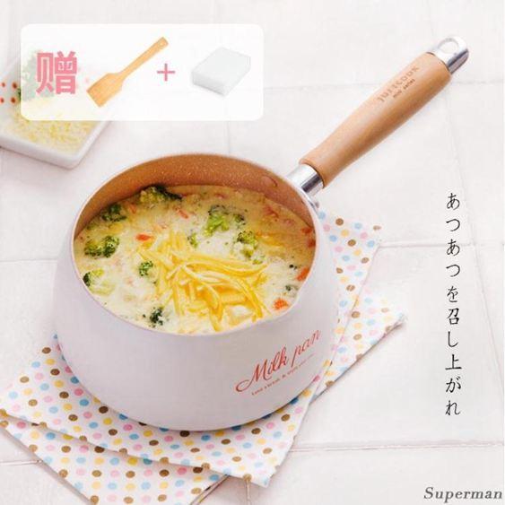 不粘鍋 牛奶鍋 不粘鍋麥飯石單柄加厚輔食鍋湯鍋小鍋兒童煮奶泡面鍋