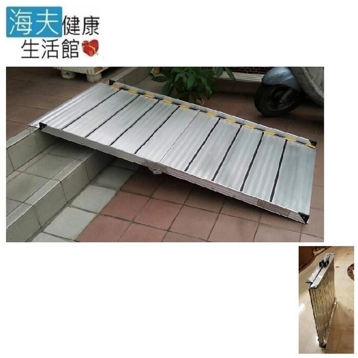 海夫健康生活館斜坡板專家 前後折疊式 可攜帶式 活動斜坡板 長166公分(xpb-bh166)