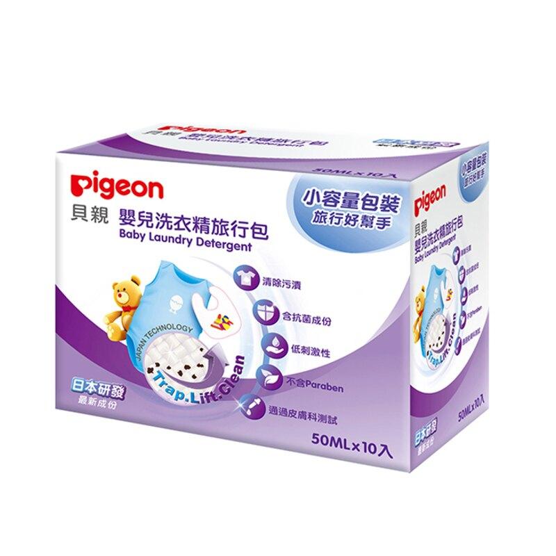 貝親 Pigeon 嬰兒洗衣精旅行包 50mlX10入 (P78018-1) (實體簽約店面) 專品藥局【2013930】