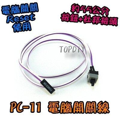 【TopDIY】PC-11 電腦 開關線 PC 鍵 Reset 重置 開機線 開機鍵 電源 機殼 POWER 主機板