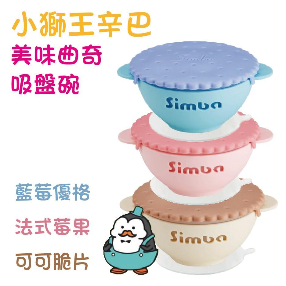小獅王辛巴 美味曲奇吸盤碗 : Simba 藍莓優格、法式莓果、可可脆片