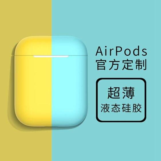 耳機套 AirPods保護套液態硅膠蘋果新airpod2代無線藍牙耳機套透明防塵軟殼aripods超薄  全館免運