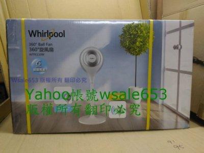 Whirlpool惠而浦智能360度旋風扇 WTFE110W