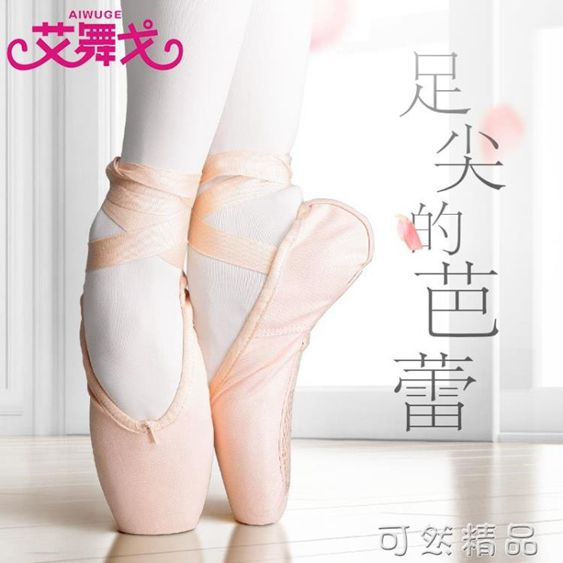 成人專業芭蕾舞鞋初學者女童腳尖硬底硅膠綁帶緞面練功足尖鞋 全館免運