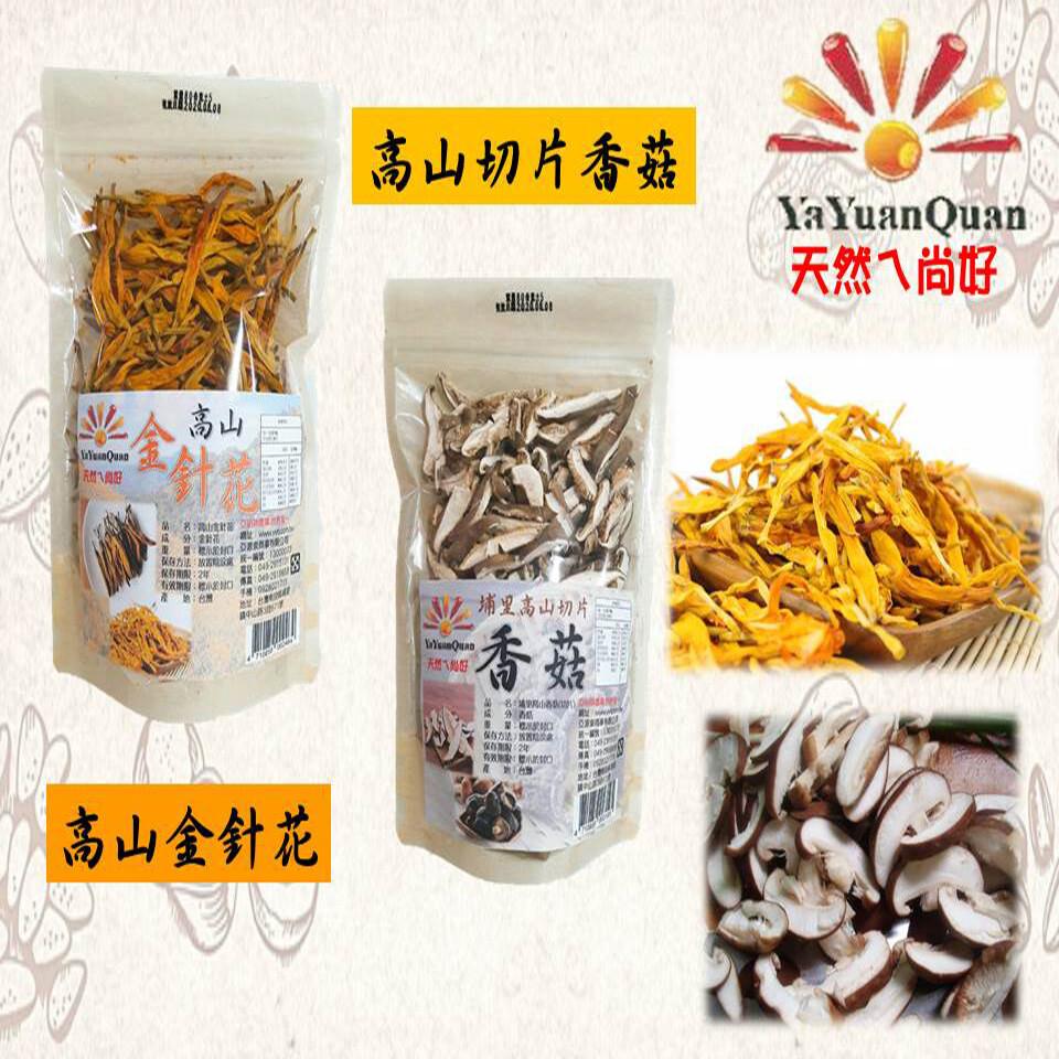 亞源泉 埔里高山切片香菇或台東高山金針花 80公克任選