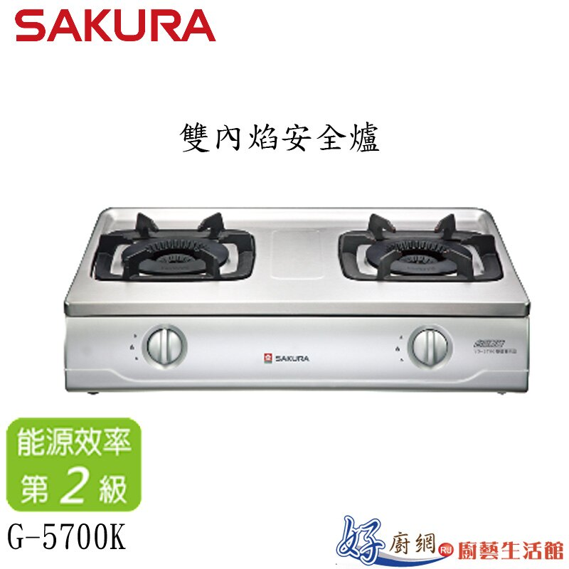 櫻花牌-G-5700K雙內焰安全爐