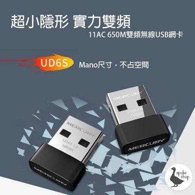 MERCURY 高速 650M AC 5G WIFI 雙頻 UD6S USB 無線網路卡 無線網卡 WIFI 無線AP