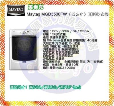 A級福利品【易力購】MAYTAG 美泰克『瓦斯』滾筒乾衣機 MGD3500FW《15公斤》含安裝