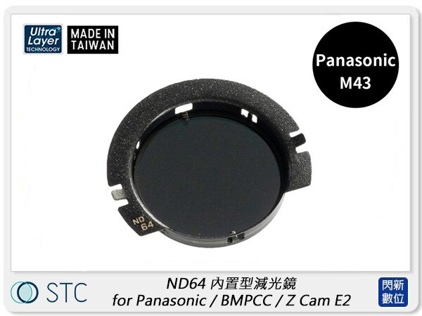 【銀行刷卡金回饋】STC ND64 內置型減光鏡 for Panasonic M43 / BMPCC / Z Cam E2 (公司貨)