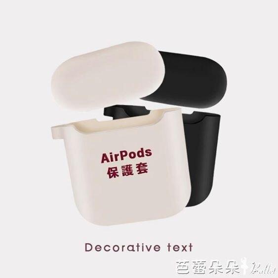 保護殼 勿忘初品 蘋果藍牙無線耳機 簡約硅膠超薄磨砂新款Airpods2保護套  聖誕節全館免運