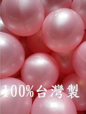 台灣製~7cm加厚海洋球~波波球~超限量珍珠玫瑰粉色遊戲球~球池球~泡泡球~玩具球~SGS◎~50球賣場~童心玩具2館