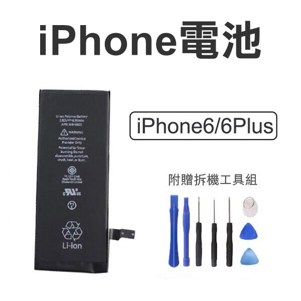 iphone 全新電池 6/6plus 蘋果電池 全新0循環 附背膠和工具 獨立序號 4.7 5.5