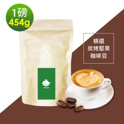 i3KOOS-風味綜合豆系列-精選炭烤堅果咖啡豆1袋(一磅454g/袋)