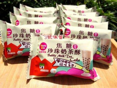 3號味蕾~友賓 焦糖珍珠奶茶酥300公克....  台灣名產  中秋送禮  另有台灣造型鳳梨酥