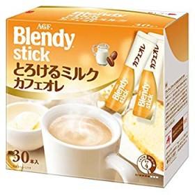 AGF ブレンディ スティック とろけるミルクカフェオレ 30本×2箱 【 スティックコーヒー 】