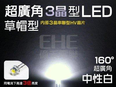 OS】ST5H16W5】3晶超爆亮160°【5700K中性白】5mm草帽廣角LED。適搭T5/T10燈座DIY儀表板背光