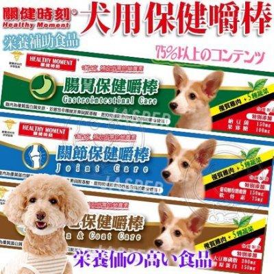 【??培菓寵物48H出貨??】關健時刻》犬用健康保健嚼棒-12g 特價30元(自取不打折)(蝦)
