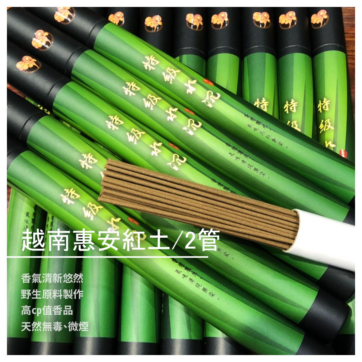 【合億沉香】越南惠安紅土/2管