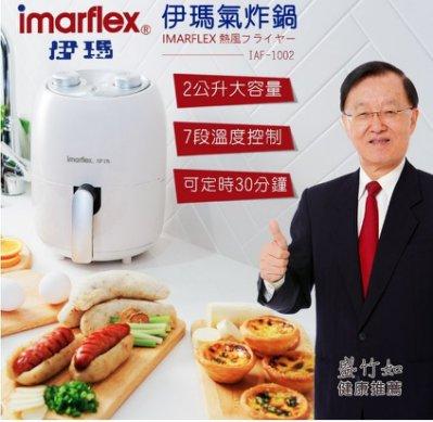 【好孩子福利社】伊瑪 2.2公升免油健康氣炸鍋(IAF-1002盛竹如推薦)