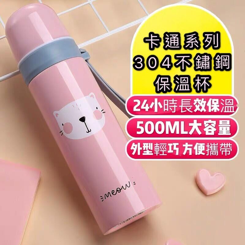 愛佳 卡通馬卡龍色系304雙層不銹鋼保溫杯 保冰杯 冬天必備 台灣現貨
