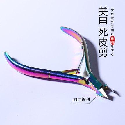 美甲工具修甲手指甲修神器手部高級鉗日本鉗子去專業死手指死皮剪