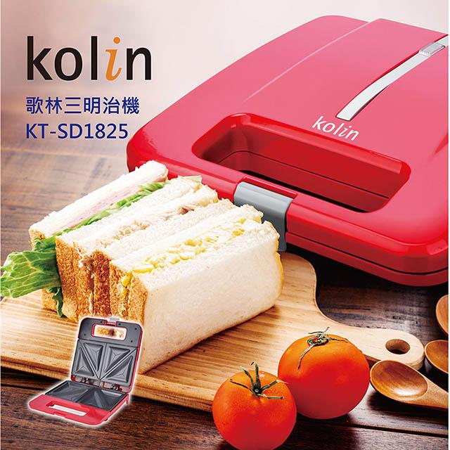 歌林Kolin 三明治機 KT-SD1825 免運