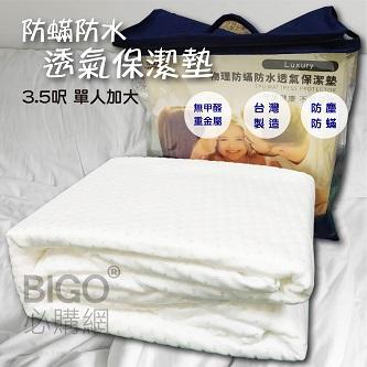 防螨防水透氣保潔墊 單人加大3.5呎 台灣製 防蹣 防水 透氣舒柔表層 另有標準雙人雙人加大雙人特大 床單