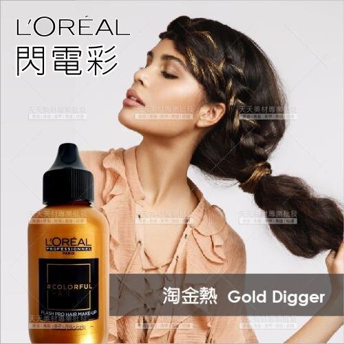 LOREAL萊雅閃電彩-60ml(淘金熱)暫時性染髮[77494]