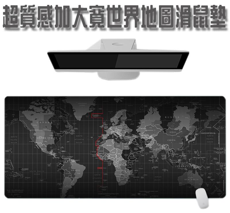 超質感加大寬世界地圖滑鼠墊xxl