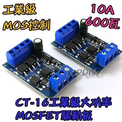 工業級【阿財電料】CT-16 MOS 驅動板 模組 控制板 馬達 電流 輸出 脈衝 PWM MOSFET 功率板