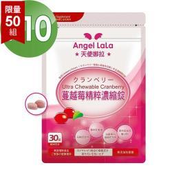 集-Angel LaLa 天使娜拉_蔓越莓精粹濃縮錠(30錠/包x10包)-集