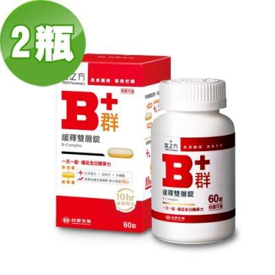 【台塑生醫】緩釋B群雙層錠(60錠/瓶) 2瓶/組+送黑面膜*1片(隨機)