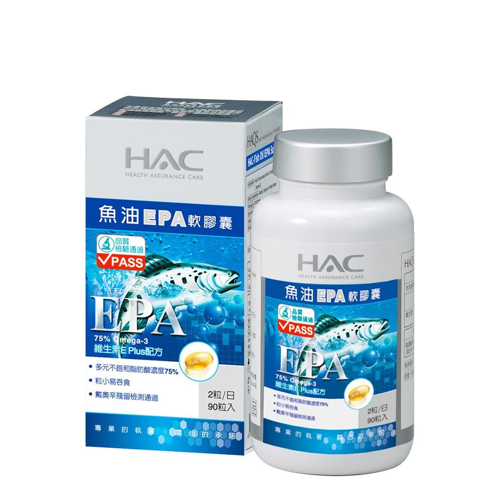 永信HAC 魚油EPA軟膠囊(90粒/瓶)
