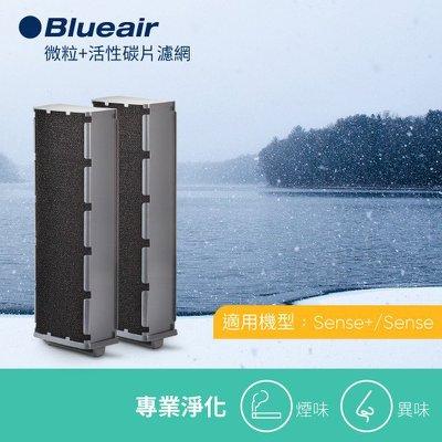 現貨   原廠 Blueair Sense+專用活性碳片濾網 HEPA /SENSE (2片/1組) 貿易商貨