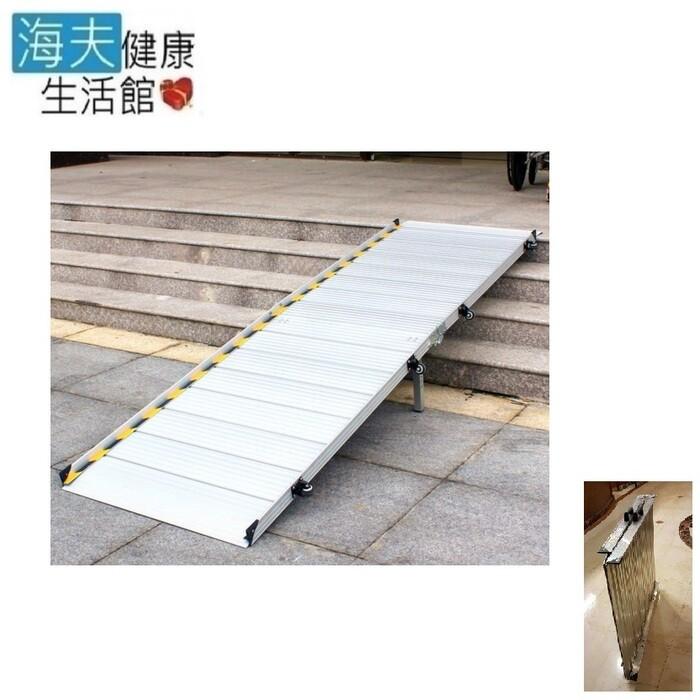 海夫健康生活館斜坡板專家 前後折疊式 可攜帶式 活動斜坡板 長230公分(xpb-bh230)