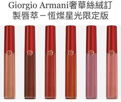 限量?⭐全新!【Giorgio Armani亞曼尼】絕美的奢華絲絨訂製唇萃-恆燦星光限定版(保證專櫃貨)