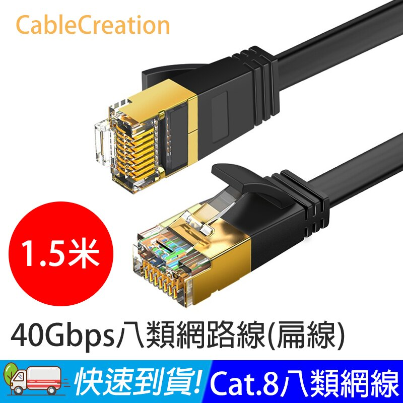 易控王 1.5米 CableCreation 八類網路線 40Gbps CAT.8 CAT8 RJ45 OD2.2 扁線 (CL0333)