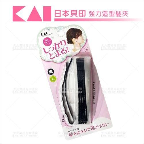 貝印KQ-3119強力造型髮夾(L/黑)-單盒五入[99985]