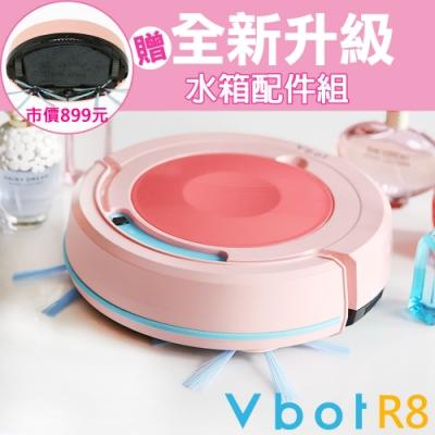 Vbot 二代R8果漾機 自動返航智慧型掃吸擦地機器人(2色可選)