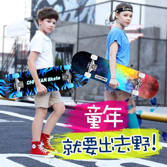 滑板 四輪滑板初學者成人兒童男孩女生青少年劃板成年專業4雙翹滑板車