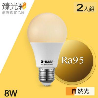 【臻光彩】LED燈泡 8W 小橘美肌_自然光_2入組(4000K/Ra95/德國巴斯夫專利技術)